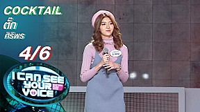 I Can See Your Voice -TH | EP.248 | COCKTAIL vs ตั๊ก ศิริพร | 18 พ.ย. 63 [4\/6]
