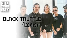 HITZ One Take ONLY | BLACK TRUFFLE - ไม่มีคำว่า