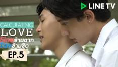 Calculating Love (Sine ข้ามฉาก Tan ข้ามชิด) | EP.5