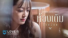SloJoe - ห้องเดิม | Us [Official MV]