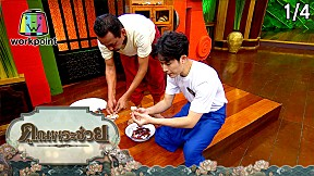 คุณพระช่วย | วัยรุ่นเรียนไทย | เฟม ชวินโรจน์ , ฟลุ๊ค พงศกร | 22 พ.ย. 63 [1\/4]