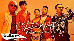 TATTOO COLOUR - สงครามเย็น | Coldwar [Official MV]