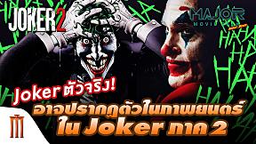 Joker ตัวจริงอาจปรากฏตัวในภาพยนตร์ Joker ภาค 2 - Major Movie Talk [Short News]