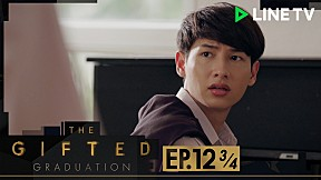 The Gifted Graduation | EP.12 [3\/4]