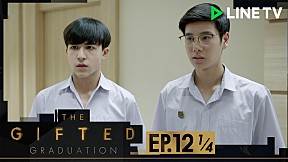 The Gifted Graduation | EP.12 [1\/4]