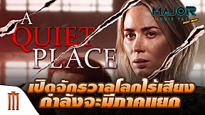 เปิดจักรวาลโลกไร้เสียง A Quiet Place จะมีภาคแยก! - Major Movie Talk [Short News]