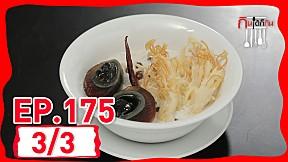 กินได้ก็กิน (ทำกินเอง) | EP.175 เมนู ตำแอปเปิ้ลเขียวกุ้งสด\/ข้าวต้มข่าธัญพืช [3\/3]