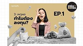 ปณิดคิดเงิน   ซีซัน 2   EP.1   3 เหตุผล ทำไมต้องลงทุน?
