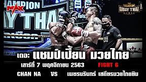 คู่ที่ 4 _ เพชรเงินไทย โชคไทยยิม vs เพชรมณี ส.วีรกุล _ THE GLOBAL FIGHT 18 พ.ย. 63