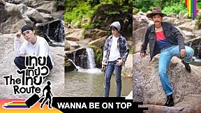 WANNA BE ON TOP #444 ชายหล่อ | เทยเที่ยวไทย