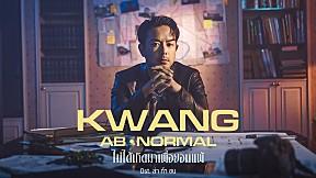 ไม่ได้เกิดมาเพื่อยอมแพ้ Ost.ล่า ท้า ชน - Kwang ABnormal【Official MV】