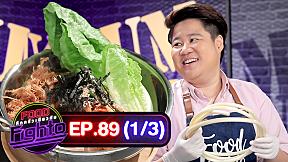 Food Fighto ศึกครัวเดียวกัน   EP.89   \'นานา\' VS \'เท็ดดี้\' เป่ายิงฉุบทำเมนู #ยำบะหมี่เกาหลี [1\/3]