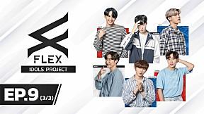 FLEX Idols project   EP.9 [3\/3]