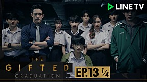 The Gifted Graduation   EP.13 [1\/4]   ตอนจบ