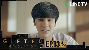 The Gifted Graduation | EP.13 [4\/4] | ตอนจบ
