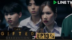 The Gifted Graduation | EP.13 [2/4] | ตอนจบ