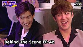 Behind The Scene เสือ ชะนี เก้ง 2020   EP.42