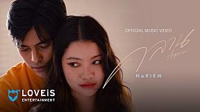 MARIEW - คลาน | Again [Official MV]