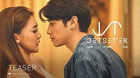 มองการณ์ไกล(Look forward) - JETSET'ER [Official TEASER]