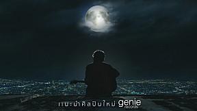 ใครคือศิลปินใหม่ของ genie records ?
