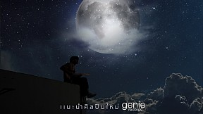 genie records แนะนำศิลปินใหม่