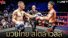 WALES VS THAILAND - ใครไหวไปก่อนเลย ชกอย่างงี้!! เหมือนโดนรถบรรทุกชนเข้าหน้า!!!!