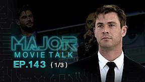 Chris Hemsworth ฟิตจัด สงสัย Thor จะเลิกอ้วนแล้ว - Major Movie Talk | EP.143 [1\/3]