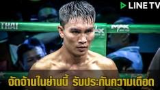 MAX MUAY THAI - Highlight เดือดสุดในปฐพีนี้!!!! [English Ver.]