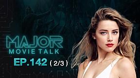 Amber Heard ไม่สนเสียงต่อต้าน บอกตื่นเต้น Aquaman 2 - Major Movie Talk | EP.142 [2\/3]