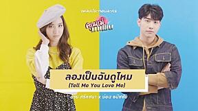อ้าย สรัลชนา x ม่อน ธนัชชัย - ลองเป็นฉันดูไหม ( Tell Me You Love Me ) [ OST. คุณแม่มาเฟีย ] [Official MV]