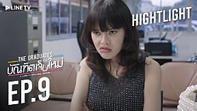 ไหนหลักฐานการโดนทำร้าย? | Highlight EP.9 | The Graduates บัณฑิตเจ็บใหม่