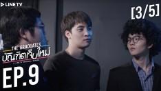 The Graduates บัณฑิตเจ็บใหม่ | EP.9 [3/5]