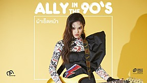 ALLY - ผ้าเช็ดหน้า (Official Music Video)