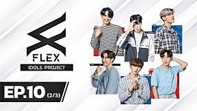 FLEX Idols project | EP.10 [2\/3]
