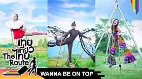 WANNA BE ON TOP #461 ถ่ายรูปกับไม้โถกเถก | เทยเที่ยวไทย