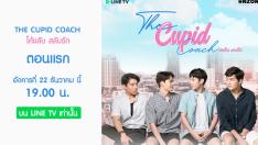 The Cupid Coach โค้ชลับสลับรัก (Official Trailer)