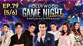 HOLLYWOOD GAME NIGHT THAILAND S.3   EP.79 [5\/6]