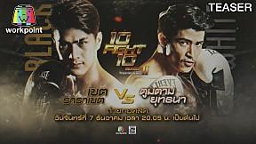 10 FIGHT 10 SEASON 2 | 7 ธ.ค. 63 | TEASER