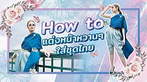 ขวัญ อุษามณี 💙 HOW TO  ลุคหวานๆ กับชุดไทย