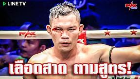 FIGHT 2 - ชกโหดไปโกรธใครมา!! [MAX MUAY TAHI]