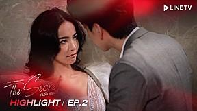 โดนสอยผู้ต่อหน้าต่อตาขนาดนี้ ใครจะยอมไหว? | HIGHTLIGHT EP.2 | The Secret เกมรัก เกมลับ