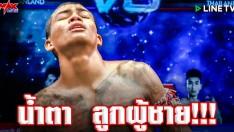 FIGHT 4 - น้ำตาลูกผู้ชาย!!! ศึกแห่งศักดิ์ศรี [MAX MUAY THAI]