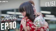 The Graduates บัณฑิตเจ็บใหม่ | EP.10 [1/5] ตอนจบ