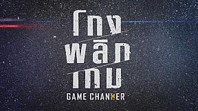 โกงพลิกเกม GAME CHANGER (Official Teaser)
