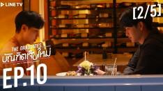 The Graduates บัณฑิตเจ็บใหม่ | EP.10 [2/5] ตอนจบ