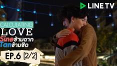Calculating Love (Sine ข้ามฉาก Tan ข้ามชิด) | EP.6 [2/2]