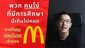 เรียนไม่สูง โดนดูถูก ก็สำเร็จได้แบบ McDonald ถอดบทเรียนธุรกิจ I EP.9