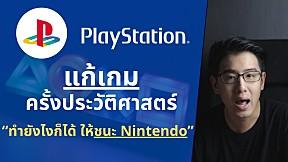SONY Playstation การแก้เกม ครั้งประวัติศาสตร์!! ทำยังไงก็ได้ ให้ชนะ Nintendo!! I EP.3