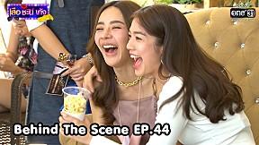 Behind The Scene เสือ ชะนี เก้ง 2020 | EP.44