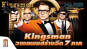 Kingsman วางแผนสร้างอีก 7 ภาค !! - Major Movie Talk [Short News]